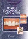 Ακίνητη Επανορθωτική Οδοντιατρική